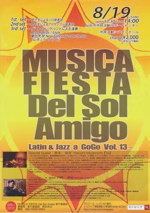 【宣伝】「MUSICA FIESTA Del Sol Amigo」Latin & Jazz a GoGo Vol.13のお知らせ - 吹奏楽酒場「宝島。」の日々