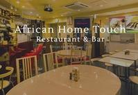 African Home Touchでガーナにタッチしてきた - kimcafeのB級グルメ旅