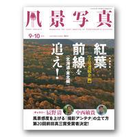 『風景写真』《9-10月号》は8月20日(月)発売開始! - 風景写真出版からのおしらせ