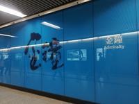 MTR@尖沙咀→九龍 - 香港貧乏旅日記 時々レスリー・チャン