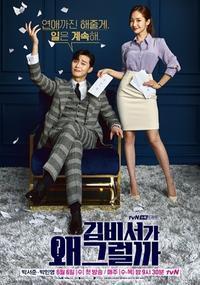 パク・ソジュン、パク・ミニョン主演「キム秘書がなぜそうか?」 - なんじゃもんじゃ