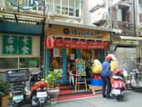 台北2018 4日目「綠豆蒜啥咪」~「嘉義鶏肉飯」~帰国 - manic?  everyday