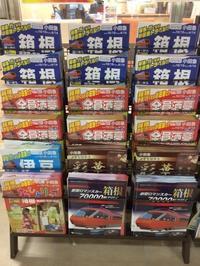 小田急トラベル新商品紹介! - はこね旅市場(R)日記