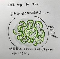 ゴーヤ - 一天一画   Yuki Goto