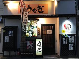 金沢(片町):うなぎ金澤(うなぎ料理・居酒屋) - ふりむけばスカタン