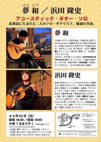 ◆9/23夢和・浜田隆史 ジョイントライブ - なまらや的日々