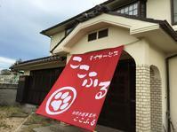兵庫県明石市「在宅介護ここふる」様日よけ幕の製作 - のれん・旗の製作 | 福岡博多の旗屋㈱ハカタフラッグ