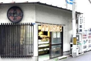 わごいち近くの大阪市最古の御菓子司 - 紙鳶流 おなか想いのたいたいレシピ