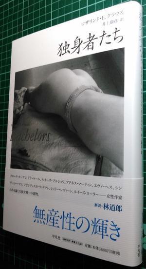 注目新刊:ロザリンド・E・クラウス『独身者たち』平凡社 - ウラゲツ☆ブログ