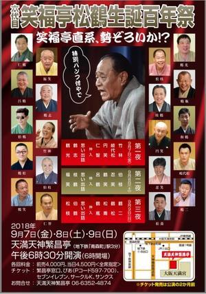 松鶴生誕百年祭 - 笑福亭鶴笑の気まぐれ日記