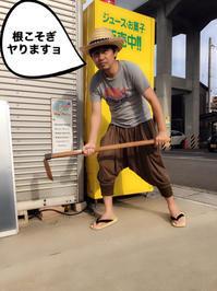今2018年8月17日 徳島県鳴門市で草抜きのお仕事 - 鹿っちゅんのブログ活動