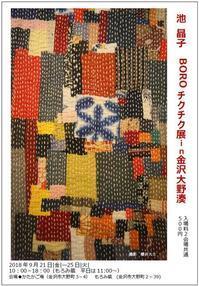 9月、金沢市大野町で展覧会とワークショップ開催! - にいがた銀花+チクチクちく針仕事の会 niigata ginka+Association of chiku-chiku needle work