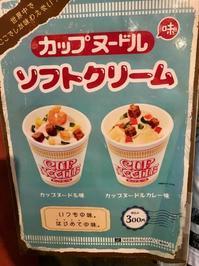 貴重な体験(笑)。──「カップヌードルソフトクリーム」 - Welcome to Koro's Garden!