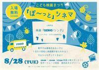 ボートレース若松で「ぼ~っとシネマ」 - 北九州商工会議所 若松SCブログ