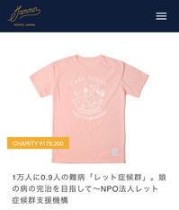 チャリティーTシャツのご報告 - レット症候群完治プロジェクト!