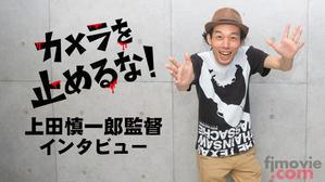 上田慎一郎「カメラを止めるな!」噂通り卑怯なまでの愛らしい雑草B級映画の面白さ! - 昔の映画を見ています