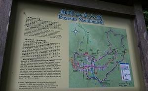 高野山、女人道巡り。 - ヨモギ日記