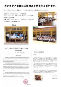 カンボジア募金にご協力ありがとうございます。 - 有限会社スマイルのブログ
