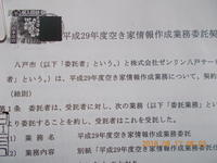 建築指導課玉井課長・大志民部長判断に間違いあり 1 - 日本救護団
