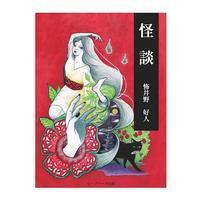 怪談の季節です。 - LoopDays     Sachiko's Illustration blog