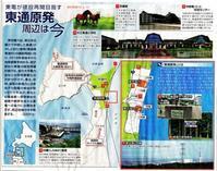 東通原発周辺は今/ こちら原発取材班東京新聞 - 瀬戸の風