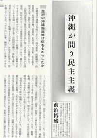 「世界」9月号「沖縄が問う民主主義」:前泊博盛を読む - 上洛上京物語