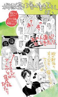 『桜の花の紅茶王子 13』『金色のマビノギオン 2』本日発売 - 山田南平Blog