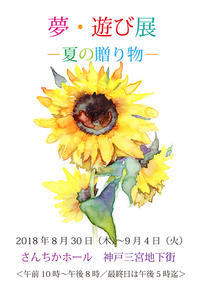 2018年夏 夢・遊び展 〜夏の贈り物〜 - Toshiko.S