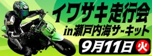 2018年4回目の走行会!!! - パーツランドイワサキ高松店&高知店&松山店
