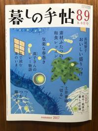 海辺の本棚『暮しの手帖 4世紀89号』 - 海の古書店