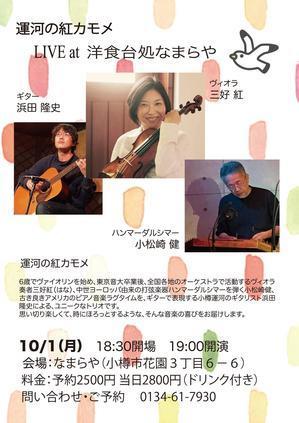 ◆10/1運河の紅カモメ - なまらや的日々