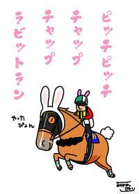ピョーン - おがわじゅりの馬房