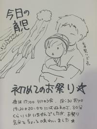 育児日記297 生後317日目☆ - ぴんくい~んの謁見室