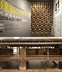 建築の日本展へ - atelier kukka architects
