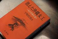 『消えた沖縄女工』  著:下嶋哲朗 - 治華な那覇暮らし