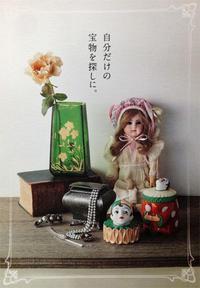 8月22日~27日阪急百貨店「素晴らしき時代マーケット」に出展します - ファイヤーキング大阪専門取扱店はま太郎