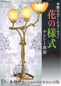 華麗なるアール・ヌーヴォー 花の様式 ナンシー派展 - Art Museum Flyer Collection