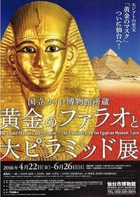 黄金のファラオと大ピラミッド展 - Art Museum Flyer Collection