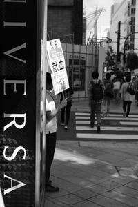 東京スナップ #338 - 心のカメラ   more tomorrow than today ...