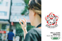 8/23(木)〜8/29(水)は、東急ハンズ広島店に出店します!! - 職人的雑貨研究所