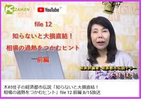 LINEやメールのルール~ネット時代のリスク管理 - 木村佳子のブログ ワンダフル ツモロー 「ワンツモ」