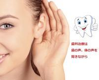 歯科治療は歯の声、体の声を聞きながら!! - 自然歯科診療所
