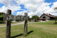 小岩井農場 - ぶらり休暇