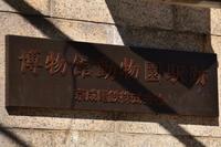 東京鉄道遺産19 京成本線博物館動物園駅跡 - kenのデジカメライフ