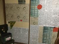 襖に一閑張り - ギャラリーとーちきの夢布布日記