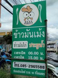 588日目・サケオの美味しいカオマンガイ屋さん「カオマンメーン」@サケオ - プラチンブリ@タイと日本を行ったり来たり