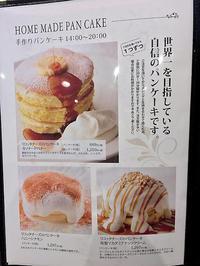 町田多摩境:「さかい珈琲」のリコッタチーズのパンケーキを食べた♪Tweetでドリンク無料キャンペーン中! - CHOKOBALLCAFE