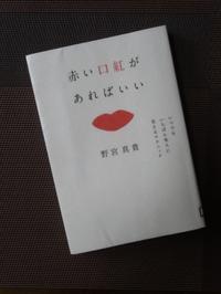 本につられて 赤い口紅 - marikomama 気まぐれ日記