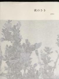 尾道の紙片さんとアルトさんのおるすばん〜高円寺るすばんばんするかいしゃさん - 素敵なモノみつけた~☆