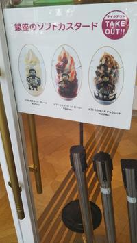 資生堂パーラーサロン・ド・カフェラゾーナ川崎店 - C&B ~ケーキバイキング&ベーグルな日々~